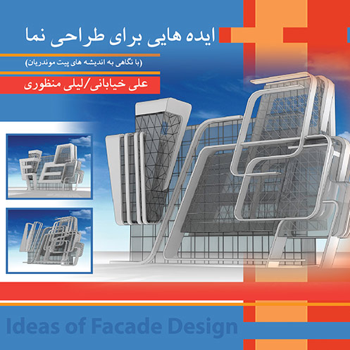 facad-design-Book