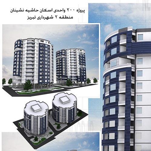Residential-complex-Tabriz-Khiabanian