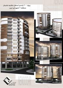 Residential-complex-Tabriz-2